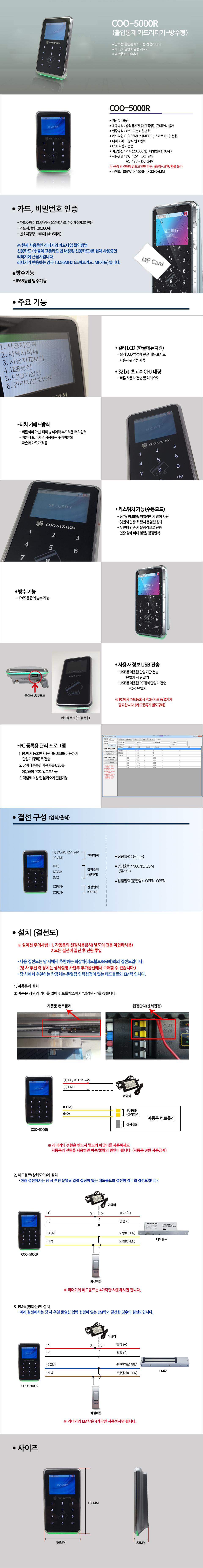 COO-5000R작업-COO도매.jpg